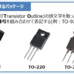 【TO】パッケージの『種類(TO-220やTO-92など)』と『特徴』を解説!