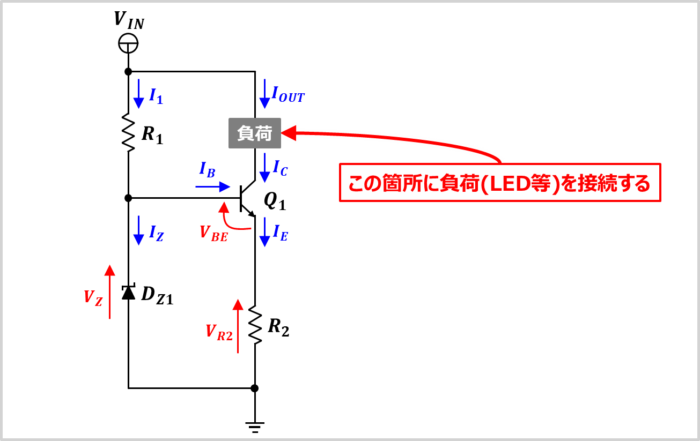 定電流回路(NPNトランジスタとツェナーダイオードを使用)の定電流値の導出方法