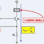 オペアンプを用いた『定電流回路』を分かりやすく解説!原理や計算方法なども解説!