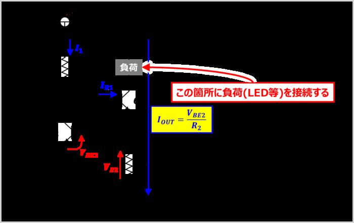 定電流回路(NPNトランジスタを2つ使用)