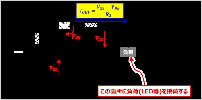 定電流回路(NPNトランジスタとツェナーダイオードを2つ使用)