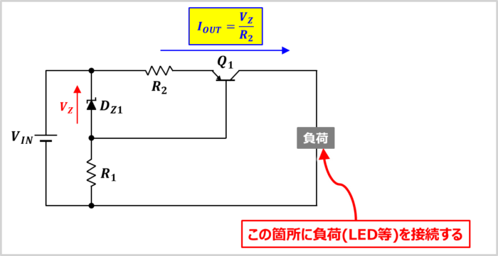定電流回路(PNPトランジスタとツェナーダイオードを使用)