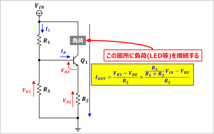 定電流回路(NPNトランジスタと抵抗を使用)