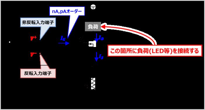 定電流回路(オペアンプとNPNトランジスタを使用)の誤差の対策方法