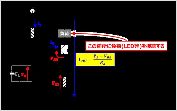 定電流回路(NPNトランジスタとツェナーダイオードを使用)