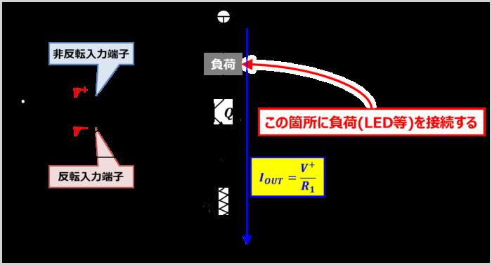 定電流回路(オペアンプとNPNトランジスタを使用)