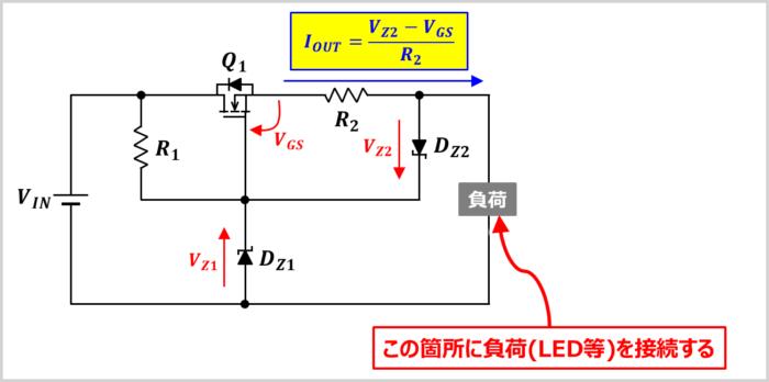 定電流回路(MOSFETとツェナーダイオードを2つ使用)