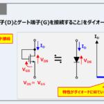 トランジスタ(MOSFET)の『ダイオード接続』とは?