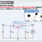 【3端子レギュレータとは?】『使い方』や『型番(7805等)』などを分かりやすく解説!