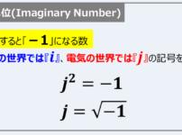 【虚数単位とは】『iとjの違い』や『書き方・読み方』などを解説!
