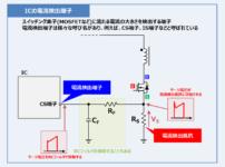 ICの『電流検出端子(CS端子やIS端子など)』とは?役割や機能を説明します!