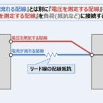 【ケルビン接続とは?】『原理』や『パターンの配線例』などを解説!
