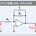 オペアンプを用いたローパスフィルタを解説!伝達関数の計算など!