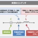『等価直列抵抗(ESR)』と『等価直列インダクタンス(ESL)』とは?【コンデンサ】
