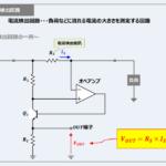電流検出回路とは?【オペアンプとトランジスタで構成できます】