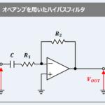 オペアンプを用いたハイパスフィルタを解説!伝達関数の計算など!