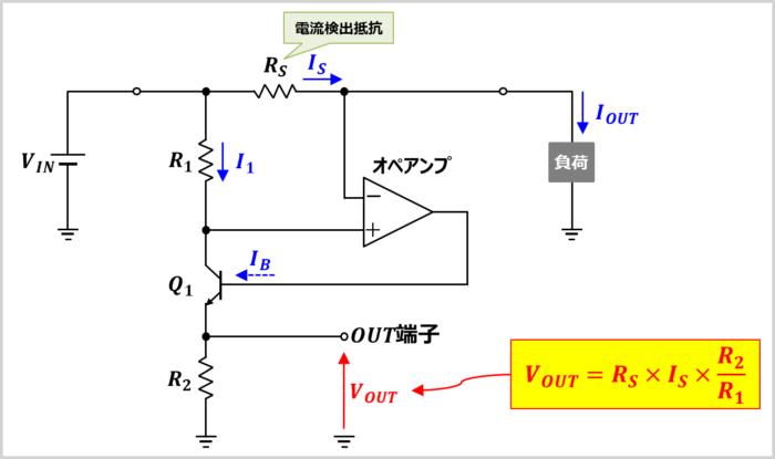電流検出回路の式導出