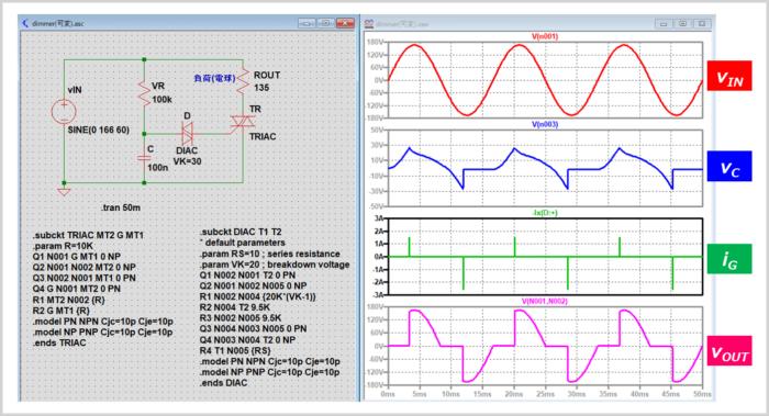 LTspiceを用いた調光器のシミュレーション