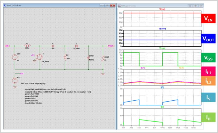 SEPICコンバータのシミュレーション(降圧時)