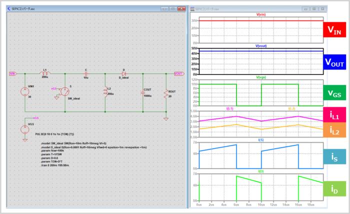 SEPICコンバータのシミュレーション(昇圧時)